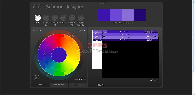 网页颜色搭配器_jQuery实现网页制作高级在线配色器代码 - 其他JS特效代码 - 代码 ...