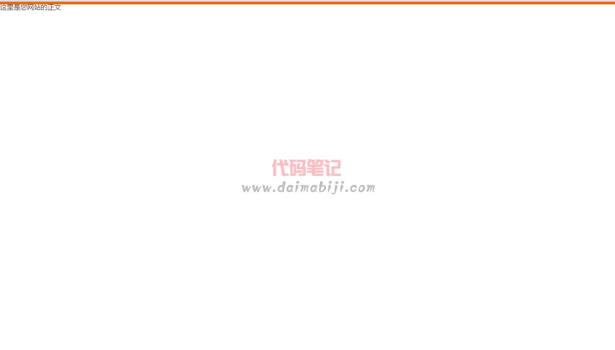 jquery网站顶部常用网站加载进度条特效代码图片