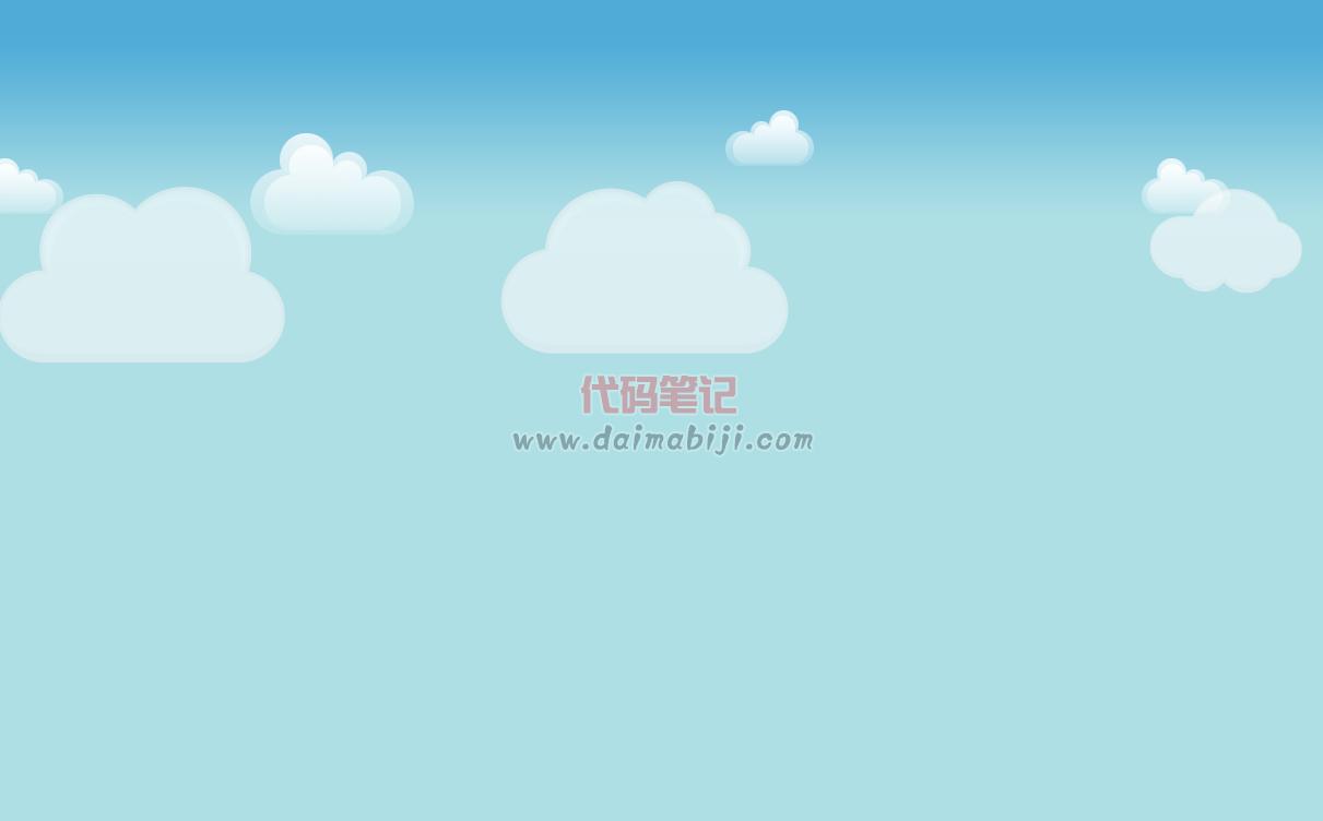 jquery简单简便的卡通云朵左右飘动特效代码clouds